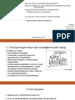 ТолстеневМ.А. М19ЭЭС Вопр.3 Презентация