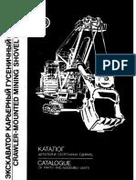 Экскаватор ЭКГ-10 Каталог Деталей и Сборочных Единиц