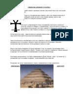 SIMVOLY_DREVNEGO_EGIPTA