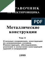 Kuznecov3 Справочник Проектировщика(Металические Конструкции)