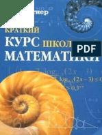 Bitner Kratkiy Kurs Shkolnoy Matematiki 2007