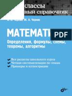Cherniak a. Matematika Spravochnik 7-11 Klassy.fragment