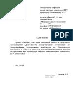 Zayavlenie Na Diplom