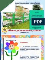 perezentatsiya_obshchee_sobranie_-_kopiya