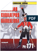 373535_594D5_novyy_soldat_171_lineynaya_kavaleriya_napoleona