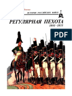 Регулярная пехота 1801-1855