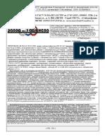 Protokol Laboratornikh Ispitaniy Seismostoykost Zadvizhek Kompaktnit Stalnimikh Zavod Gadzhieva Rdialektov@Mail.ru Info@Ooo-ipb.ru 85 Str