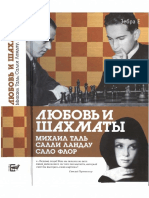 Арканов, Ландау, Мощенко – Любовь и Шахматы, 2010