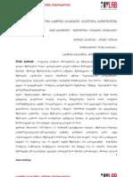 ქართული მწერლობა საბჭოთა სისტემაში
