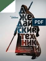 Dorofeev_M._Djedayiskie_Tehniki_Kak_V.a4