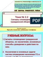 Т 2.2. Сигналы оповещения