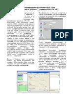 S71200 Communications Part3