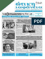 Εφημερίδα Χιώτικη Διαφάνεια Φ.1038
