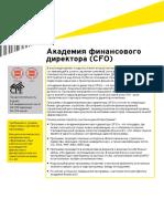 cfo-academy-rus-kyiv-2017(1)