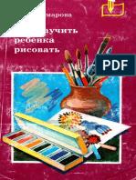 Комарова Т.С. - Как Научить Ребенка Рисовать - Libgen.lc