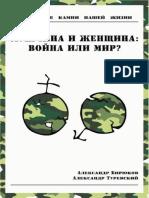 Biryukov_Muzhchina_i_zhenschina_Voyna_ili_mir