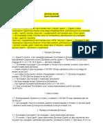 Dogovor-ob-ustupke-prava-trebovaniya
