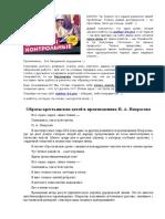 Obrazy_krestyanskikh_detey_v_proizvedeniakh_N_A_Nekrasova