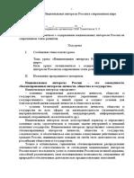 Urok 2-Nacionalnye Interesy Rossii v Sovremennom m