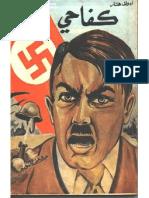 أدولف هتلر -  كفاحي - عربي