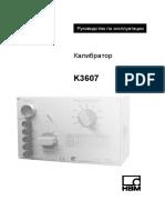 Калибратор K3607