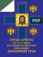 Литые Кресты 05. 11. 2020