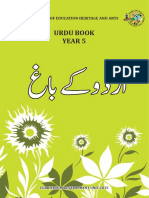 coll. - اردو کے باغ. Urdu book. Year 5-Ministry of Education (2015)