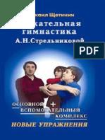 Дыхательная_гимнастика_А-Р-Стрельниковой