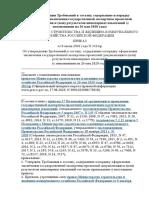 20 Г.ФОР ЗАКЛ ЭКСПЕР