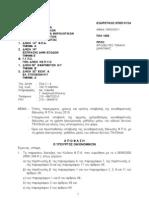 ΠΟΛ 1026  Τύπος, περιεχόμενο, χρόνος και τρόπος υποβολής της εκκαθαριστικής ΦΠΑ 2011
