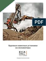 16584 Excadrill Brochure RU