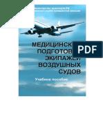 Медицинская подготовка экипажей воздушных судов