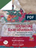 SB_book_6