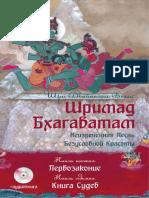 SB_book_7
