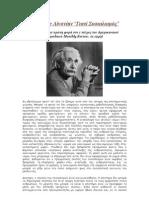 """Αλβέρτου Αϊνστάιν - """"Γιατί Σοσιαλισμός"""""""