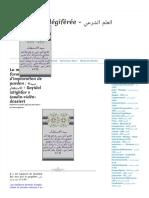 La meilleure formule d'imploration de pardon _ «سيد الاستغفار - Sayidul istighfar » (audio-vidéo-dossier) - La science légiférée - العلم الشرعي