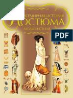 Blokhina I v - Vsemirnaya Istoria Kostyuma Mody i Stilya