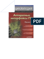 Гук М_Аппаратные интерфейсы ПК_Энциклопедия_2002