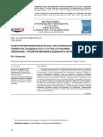 Навесной вентилируемый фасад_ классификация элементов, входящих в его состав, и проблемы, связанные с проектированием воздушного зазораfile