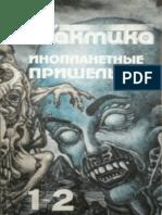 Петухов Юрий. Галактика 1993 № 1-2 - royallib.com