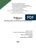 Реферат ,, Возникновение и развитие педагогики как науки,, Педагогика