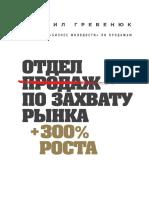 Grebenyuk_M._Bizneskakyeto._Otdel_Prodaj_Po_Zahvatu_Ryinka.a4-1