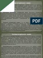Vseobschaya_istoria
