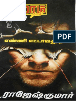 Tamil crime novel
