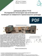 Лабораторная работа  ТП-03