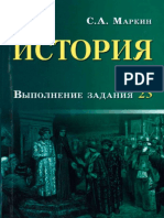 ЕГЭ. История. Выполнение Задания 23_Маркин_2017 -352с