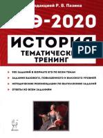 ЕГЭ-2020. История. Тематич. Тренинг_2019, 528с