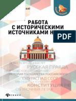 Работа с Историческими Источниками На ЕГЭ_Капустянский, 2019, 350с