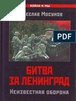 Мосунов В. А. «Битва за Ленинград. Неизвестная Оборона»