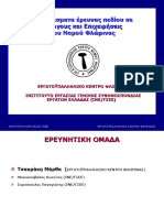 Έρευνα πεδίου σε Ανέργους και Επιχειρήσεις του Νομού Φλώρινας